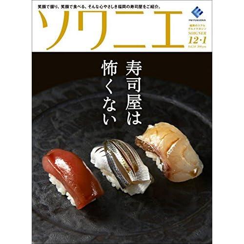 ソワニエ Vol.34 2015年12・1月号
