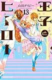 王子とヒーロー 分冊版(13) (なかよしコミックス)