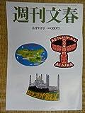 週刊文春 2012年8月9日号