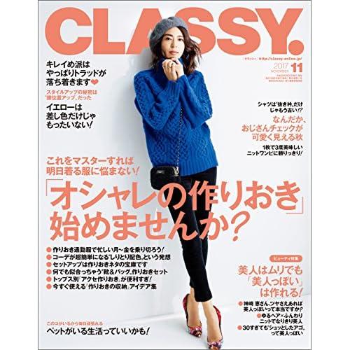 CLASSY.(クラッシィ) 2017年 11月号 [雑誌]
