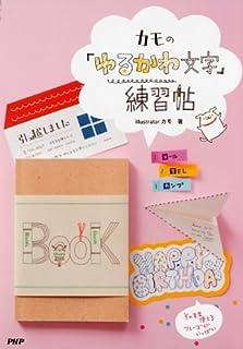 「ゆるかわ文字」練習帖【気になる本】