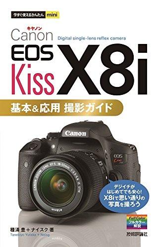 今すぐ使えるかんたんmini Canon EOS Kiss ...