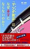 「マツダ商店(広島東洋カープ)」はなぜ赤字にならないのか? 画像