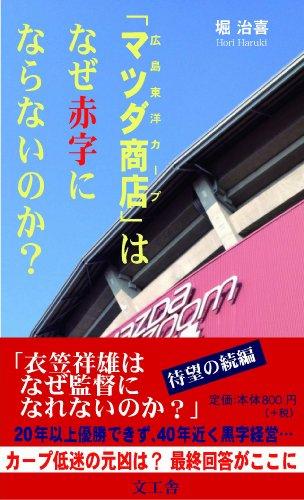 「マツダ商店(広島東洋カープ)」はなぜ赤字にならないのか? -