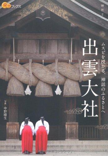 出雲大社 (楽学ブックス)