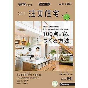SUUMO注文住宅 栃木で建てる 2017年春号