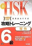新HSK 攻略トレーニング 6級 写作