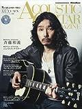 アコースティック・ギター・マガジン (ACOUSTIC GUITAR MAGAZINE) 2015年 12月号 Vol.66 (CD付) [雑誌]