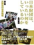 日本財団は、いったい何をしているのか〈第3巻〉民間流の世界戦略