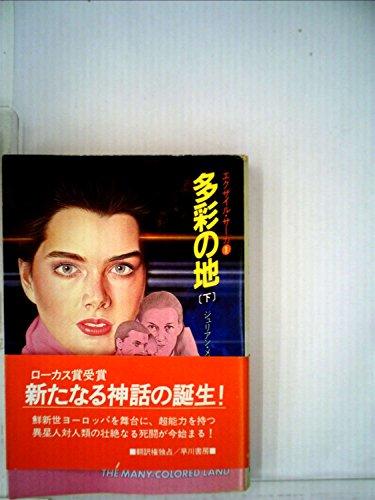 多彩の地 下―エグザイル・サーガ1 (ハヤカワ文庫 SF 519)