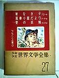 少年少女世界文学全集〈27(フランス編 3)〉 (昭和34年)