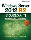 Windows Server 2012 R2テクノロジ入門
