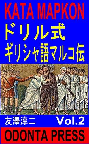 ドリル式ギリシャ語マルコ伝読解vol.2