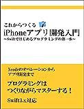 これからつくる iPhoneアプリ開発入門 ~Swiftではじめるプログラミングの第一歩~(仮)