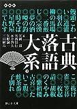 古典落語大系② (静山社文庫)