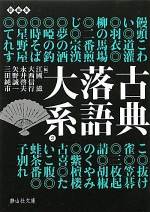 古典落語大系② (静山社文庫)の詳細を見る