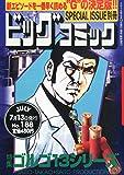 ビッグコミック SPECIAL ISSUE 別冊 ゴルゴ13 NO.188 2015年 7/13 号 [雑誌]: ビッグコミック 増刊
