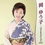 岡ゆう子 ベストセレクション2011
