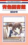 青色図書館 (花とゆめコミックス)