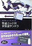 怪盗ニック対女怪盗サンドラ (ハヤカワ・ミステリ文庫)