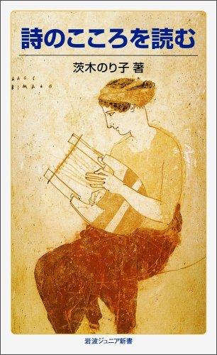 詩のこころを読む (岩波ジュニア新書)の詳細を見る
