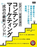 KPI・目標必達のコンテンツマーケティング 成功の最新メソッド (成功の最新メソッドシリーズ)