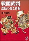 戦国武将―逸話の謎と真相 (学研M文庫)