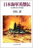 日本海軍英傑伝―日本海軍人物太平洋戦争 (光人社NF文庫)