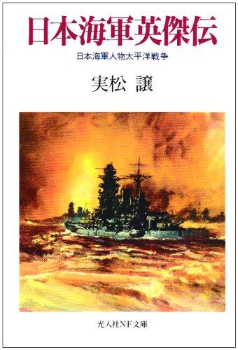日本海軍英傑伝―日本海軍人物太平洋戦争 (光人社NF文庫)の詳細を見る