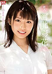 河北彩花AVデビュー エスワン ナンバーワンスタイル [DVD]