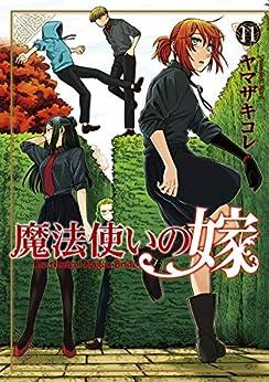 魔法使いの嫁 第01-11巻 [Mahou Tsukai no Yome vol 01-11]