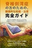 脊椎側湾症の方のための、 健康的な妊娠・出産完全ガイド: あなたの背骨と赤ちゃんを守る、 出産までの月ごと妊娠完全ガイド。