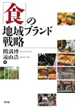 「食」の地域ブランド戦略 画像
