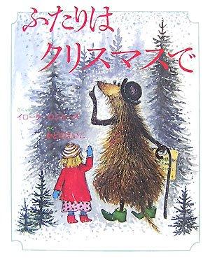ふたりはクリスマスで (ふたりはなかよしシリーズ)の詳細を見る