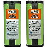 【JC】 2個セット Panasonic/パナソニック KX-FAN52 対応 互換充電池 【J006C】[容量UPで長時間通話OK]