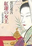 紅蓮の女王―小説 推古女帝 (中公文庫)