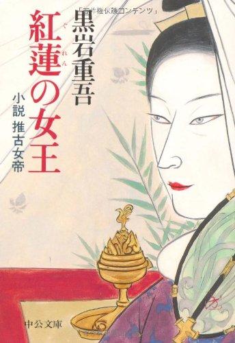 紅蓮の女王―小説 推古女帝 (中公文庫)の詳細を見る
