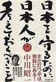 日本を守るために日本人が考えておくべきこと 画像