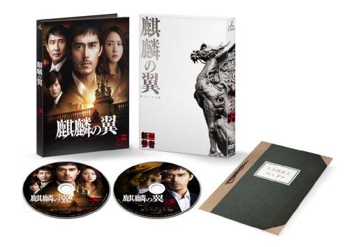 麒麟の翼~劇場版・新参者~ 豪華版(2枚組) [DVD]
