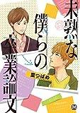 コミックス / 里つばめ のシリーズ情報を見る