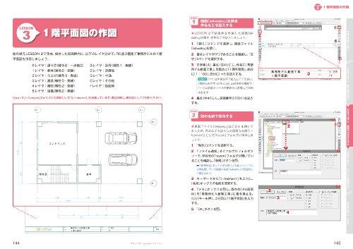 やさしく学ぶJw_cad☆デラックス (エクスナレッジムック Jw_cadシリーズ 15)