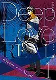 ★【100%ポイント還元】【Kindle本】Deep Love REAL 〔完全版〕 1~5、7、8巻が特価!