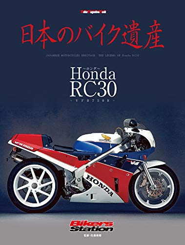 日本のバイク遺産 Honda RC30  ‐VFR750R‐ (Motor Magazine Mook)