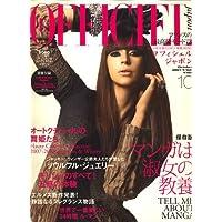 L'OFFICIEL Japon (ロフィシェルジャポン) 2007年 10月号 [雑誌]