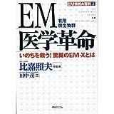 EM医学革命―いのちを救う!驚異のEM‐Xとは (EM情報大百科)