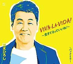 VIVA・LA・VIDA!〜生きてるっていいね!〜♪五木ひろしのCDジャケット