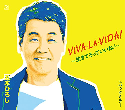 VIVA・LA・VIDA!~生きてるっていいね!~