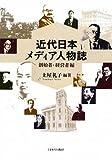近代日本メディア人物誌—創始者・経営者編