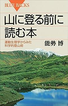 山に登る前に読む本 運動生理学からみた科学的登山術 (ブルーバックス)