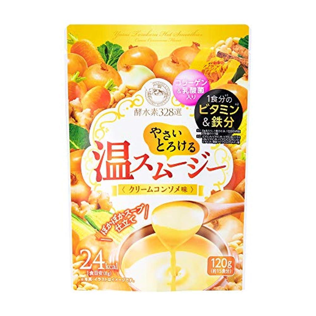 宝石珍味四面体【公式】酵水素328選 やさいとろける温スムージー (クリームコンソメ味)